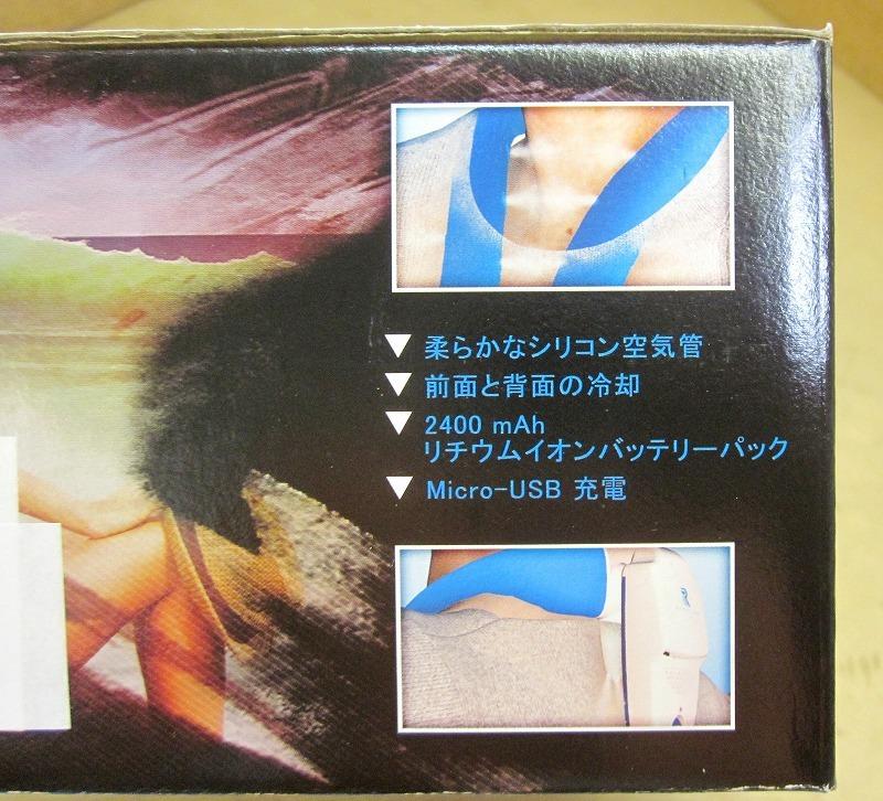 132★涼風ウィンドスカーフ 胸部と背中に心地よい微風★未開封_画像9