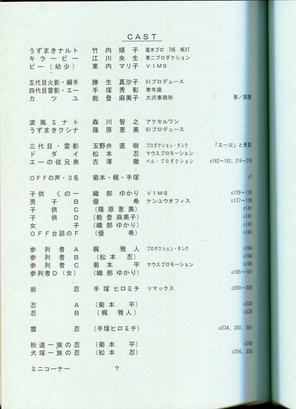 〇E21《NARUTOーナルトー疾風伝》アニメAR台本『第502話 心の穴を埋める何か』(1908‐079)