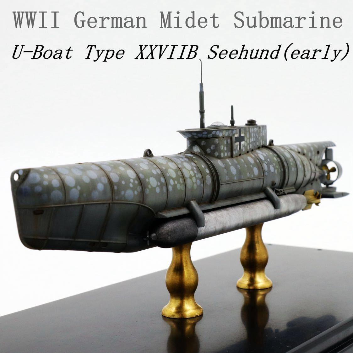 1/72ドイツキク型小型潜水艦XXVII型(早期型)