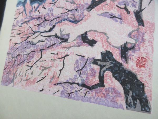 木版画◆関野準一郎画「吹雪花忌」◆1枚 ■検美術芸術工芸絵画版画刷物文化風俗_画像5