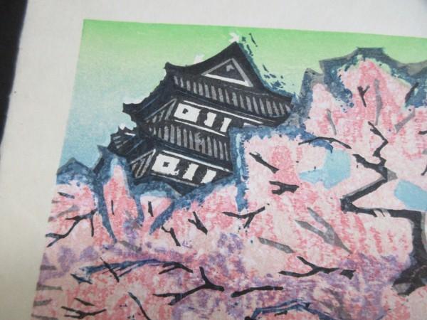 木版画◆関野準一郎画「吹雪花忌」◆1枚 ■検美術芸術工芸絵画版画刷物文化風俗_画像3