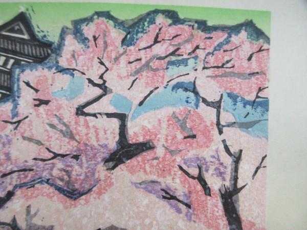 木版画◆関野準一郎画「吹雪花忌」◆1枚 ■検美術芸術工芸絵画版画刷物文化風俗_画像4