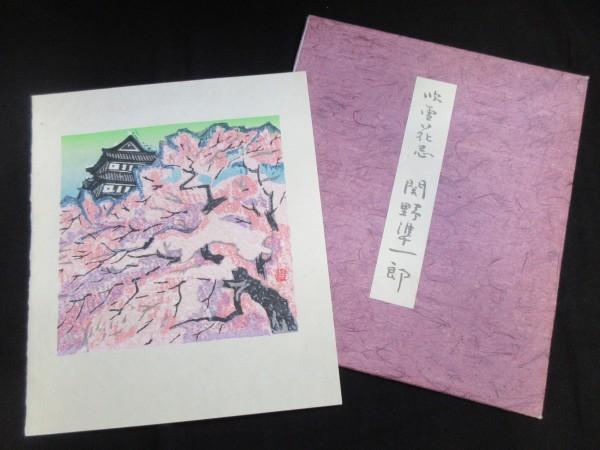 木版画◆関野準一郎画「吹雪花忌」◆1枚 ■検美術芸術工芸絵画版画刷物文化風俗