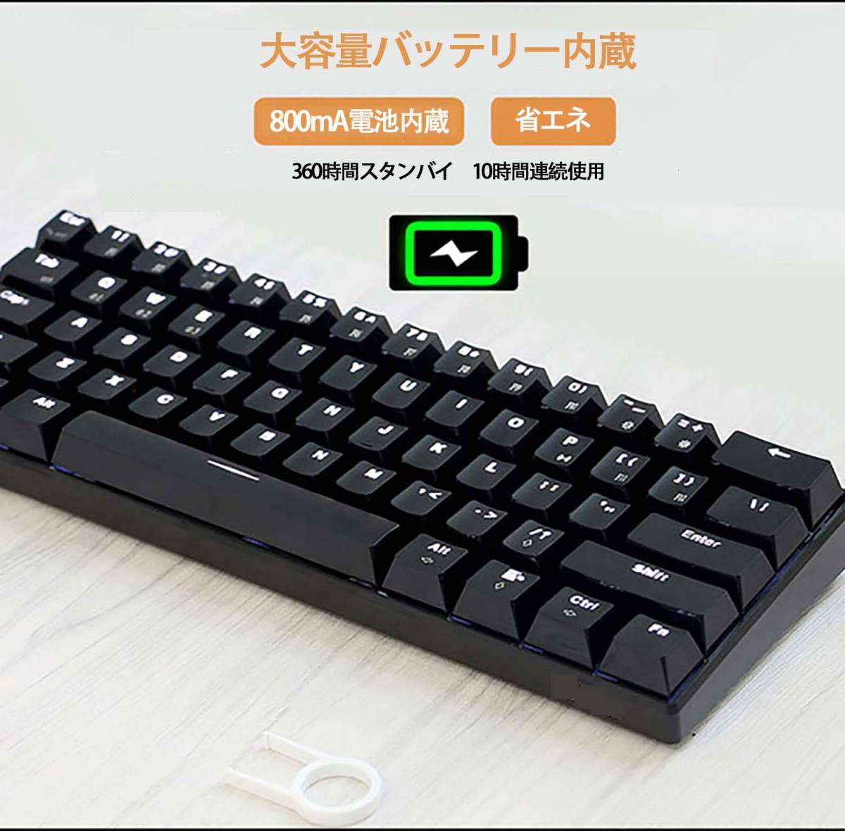 メカニカルキーボード 機械式 ゲーミングキーボード 61キー Bluetooth 無線 USB 有線 LEDバックライト 日本語取扱説明書 (61キー, 白色)_画像6