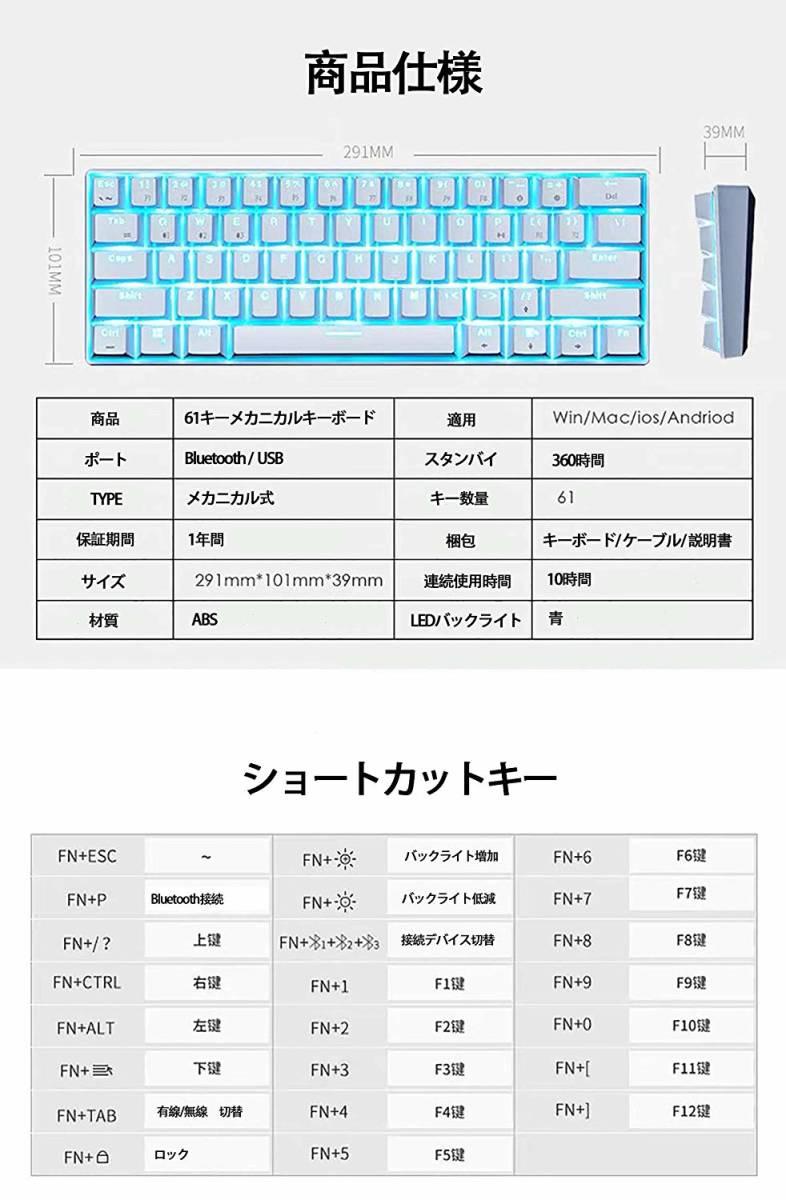 メカニカルキーボード 機械式 ゲーミングキーボード 61キー Bluetooth 無線 USB 有線 LEDバックライト 日本語取扱説明書 (61キー, 白色)_画像7