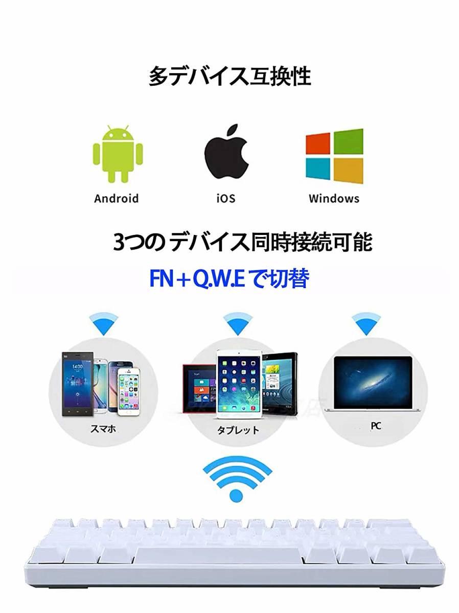 メカニカルキーボード 機械式 ゲーミングキーボード 61キー Bluetooth 無線 USB 有線 LEDバックライト 日本語取扱説明書 (61キー, 白色)_画像4
