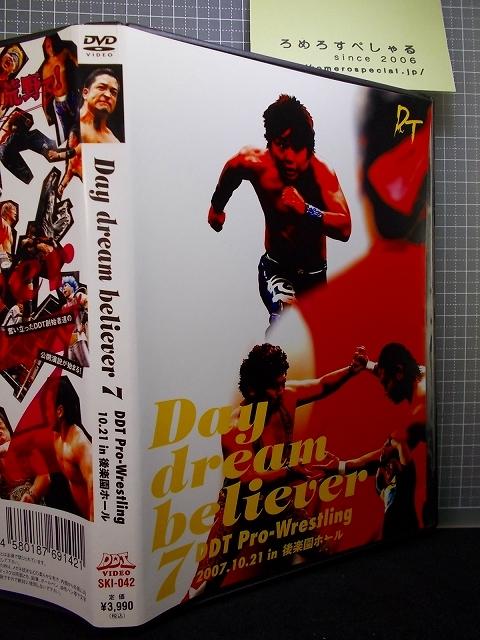 【送料無料】DVD■DDTプロレス『Day dream believer7』2007年10月21日後楽園ホール/HARASHIMA/関本大介/マッスル坂井/ヤスウラノ/星誕期_画像1