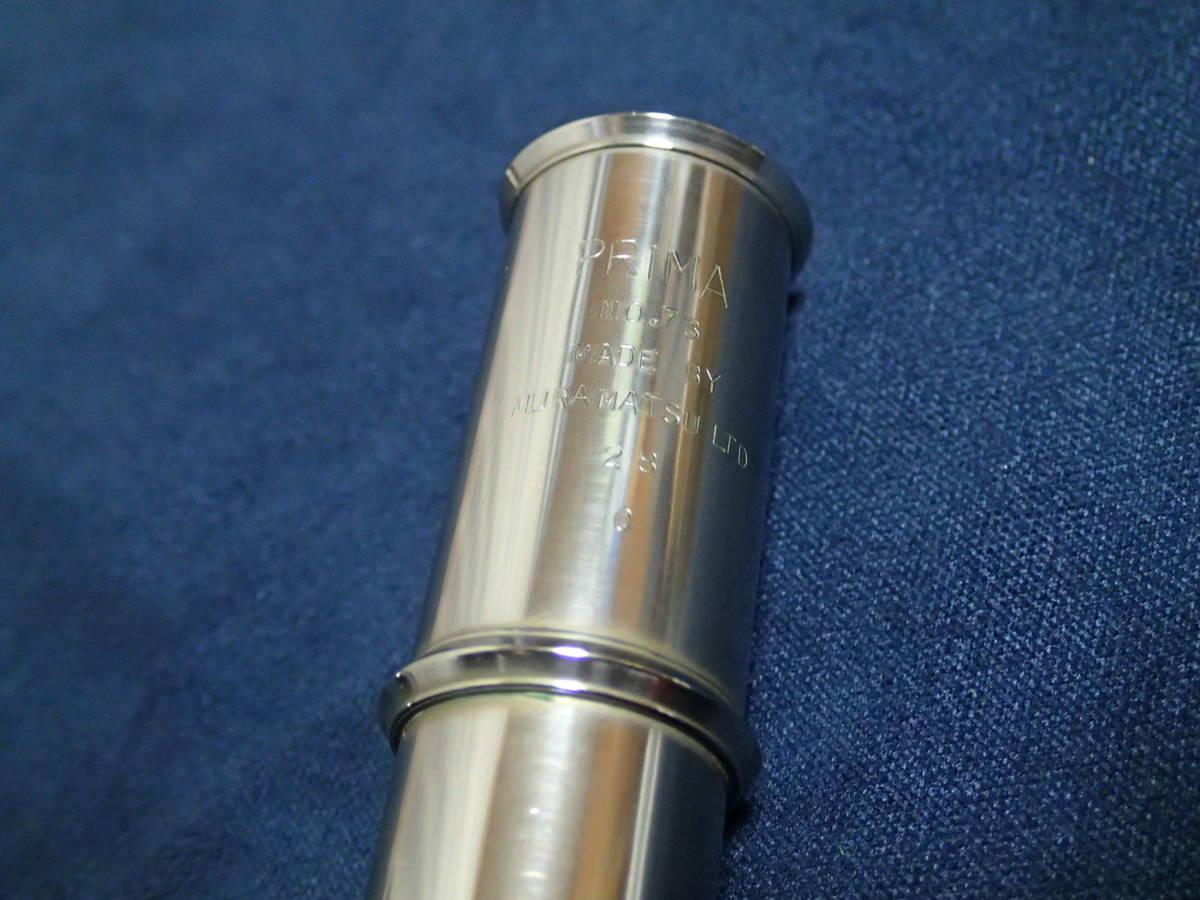 PRIMA Muramatsu Flute No73 オープンG#(Gis)_画像8