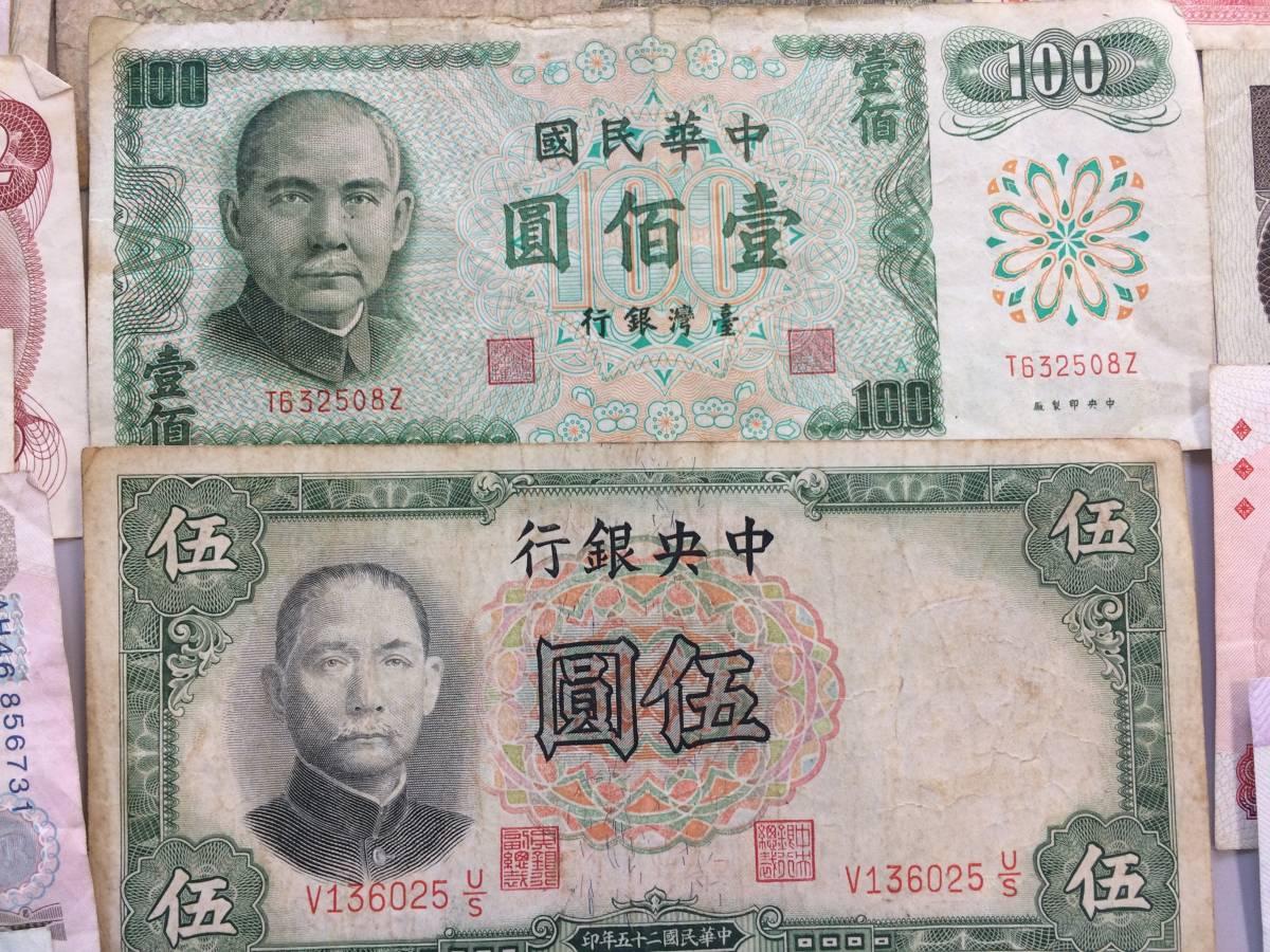 古08012 海外紙幣 外国紙幣 お札 古紙幣 中国 韓国 アメリカ 第二次世界大戦下 ドイツ帝国 他色々 まとめ_画像2