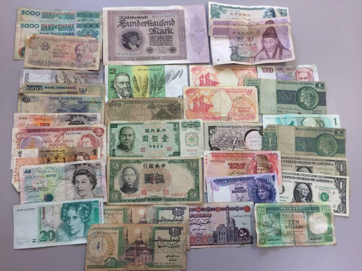 古08012 海外紙幣 外国紙幣 お札 古紙幣 中国 韓国 アメリカ 第二次世界大戦下 ドイツ帝国 他色々 まとめ