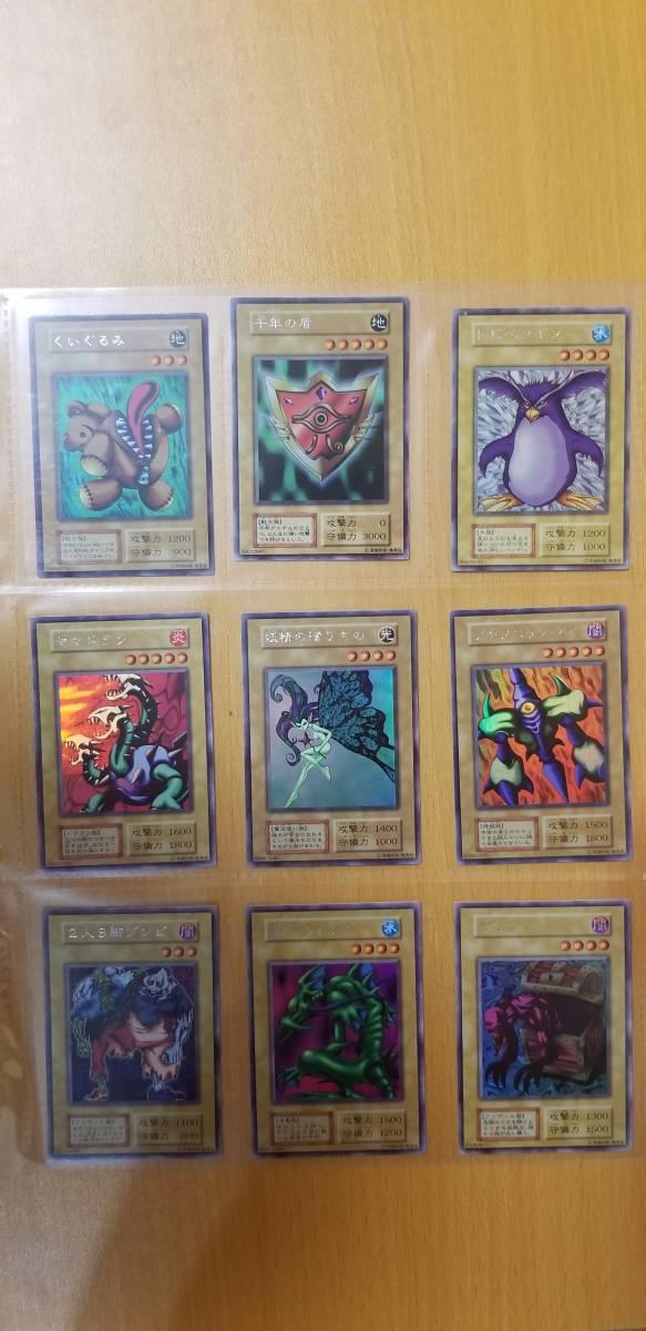 遊戯王 リミッテッドエディション1 9枚セット 千年の盾 くいぐるみ ヤラゾン ヤマドランなど