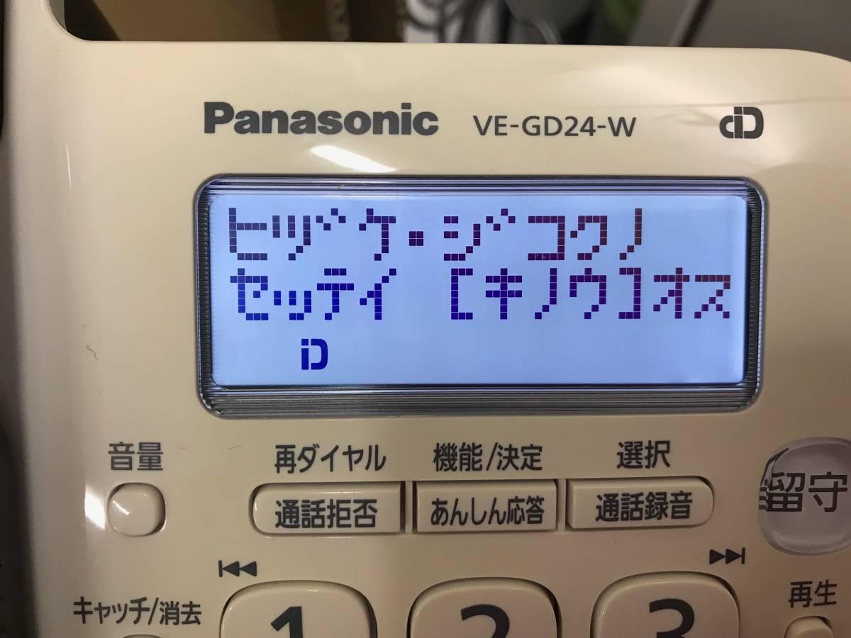 パナソニック/Panasonic 電話機 VE-GD24DL 子機(KX-FKD403+KX-FKD404)2台付_画像6