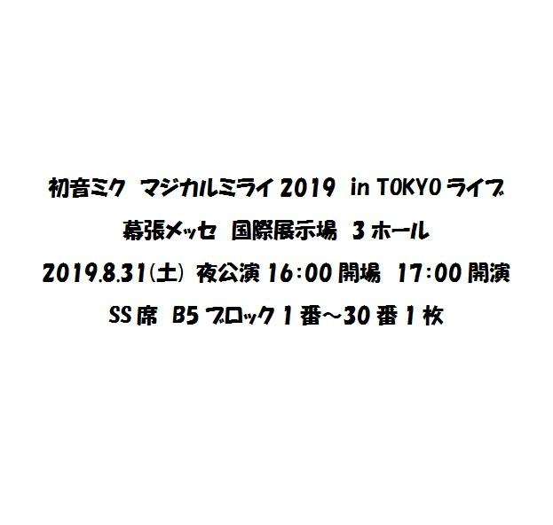 初音ミク マジカルミライ2019 8.31(土) 夜公演 SS席 B5ブロック1番~30番1枚 16:00開場 17:00開演