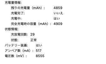 Apple Macbook Air 2014 11インチ Core i7 8GB 512GB USキーボード_画像8