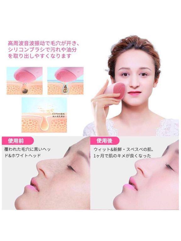 電動 洗顔ブラシ 音波 洗顔器 IPX7防水 洗顔とマッサージ両立 無接点充電式毛穴ケア美顔器 5つの自動使用モデル 男女兼用 (ピンク_画像5