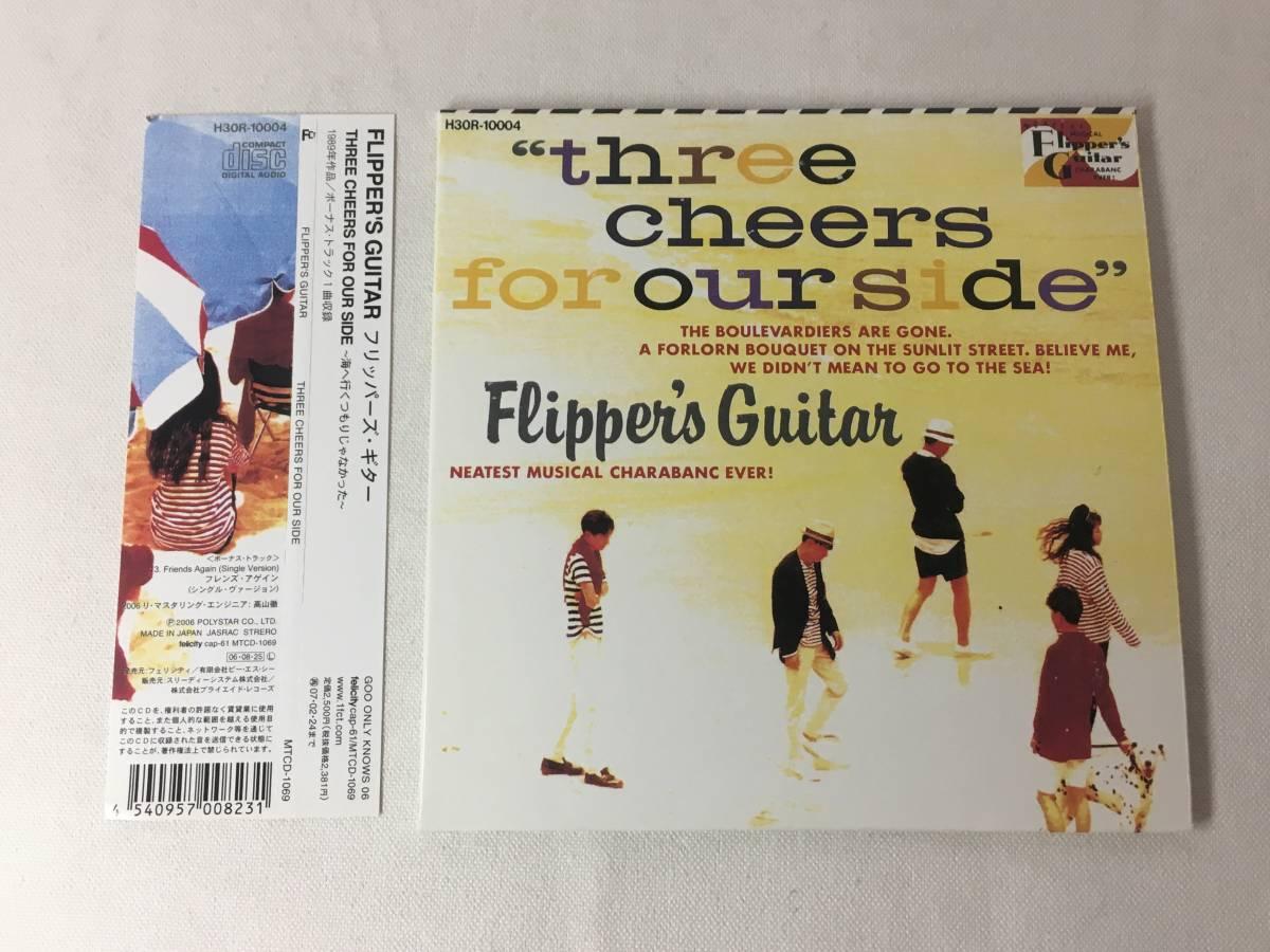 2-12B41(中古CD.紙ジャケ)フリッパーズ・ギター / Three Cheers For Our Side~海へ行くつもりじゃなかった *リマスター盤 Flipper's Guitar_画像1