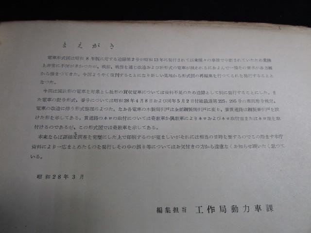 送料無料 禁煙環境で保管 超貴重 1953年(昭和28年)発行 日本国有鉄道工作局編 電車形式図 極秘資料 206ページ