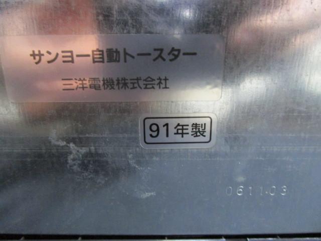 送料無料 昭和レトロ 奇跡の未使用(デットストック)サンヨー自動トースター 元箱 インテリア 禁煙環境で保管