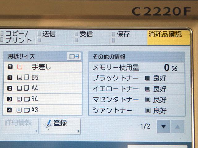 ★倉庫移転格安★CANON iR-ADV C2220F A3 カラー 複合機 4段 Send★C/F/P/S/N★自動両面★使用3381枚★_画像4