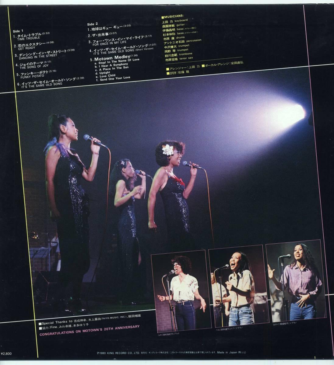 LP★JoyジョイIT'S THE SAME OLD SONG(見本白販促付/'80/上田力)★1st/K28A-105/森園勝敏/シュープリームスソウルディスコMOTOWN和モノ_画像2