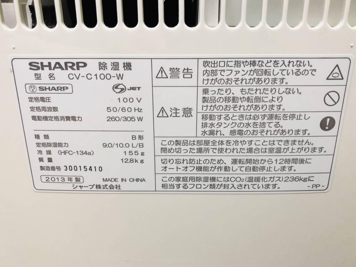シャープ 冷風除湿器 CV-C100 プラズマクラスター搭載 衣類乾燥 2013年製_画像10