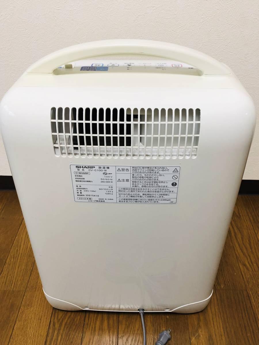 シャープ 冷風除湿器 CV-C100 プラズマクラスター搭載 衣類乾燥 2013年製_画像4