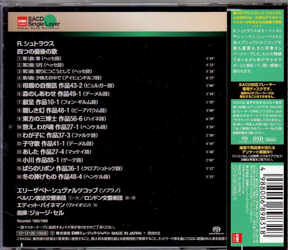 SACDシングルレイヤー R・シュトラウス:『四つの最後の歌』、歌曲集 シュワルツコップ&セル TOGE15073_画像2