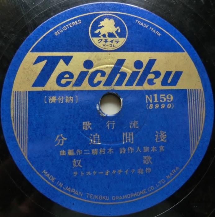 戦前流行歌SP盤 N159 テイチク 帝蓄 ● 男日本一/ 菊池武 ● 浅間追分/ 歌奴_画像4