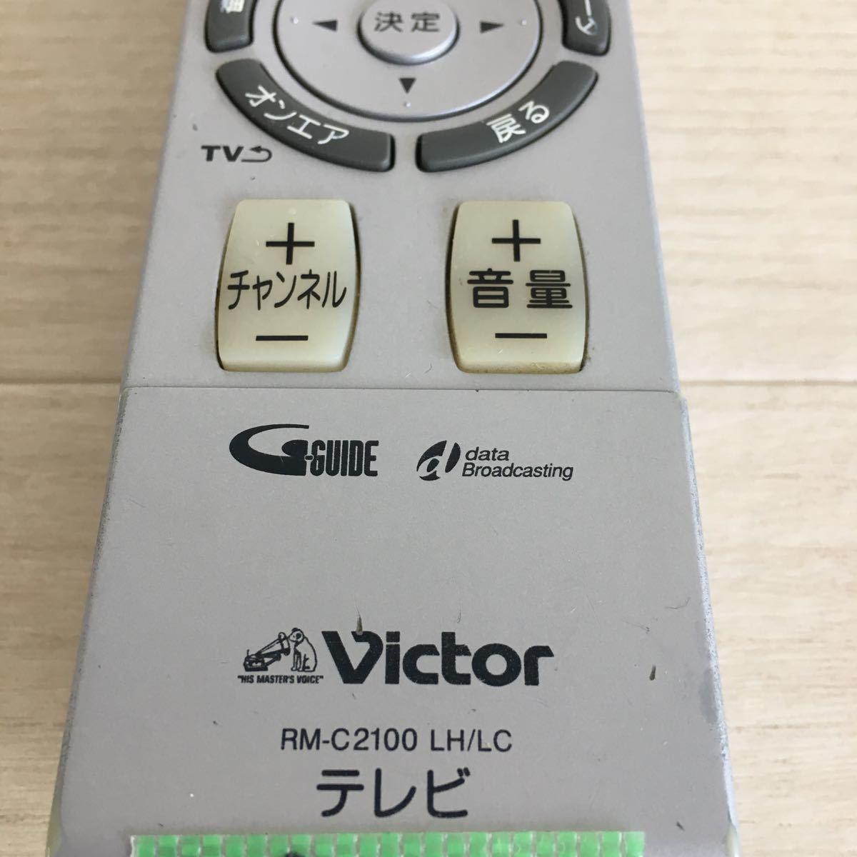 (H101)ビクター テレビリモコン RM-C2100 LH LC 送料無料_画像2