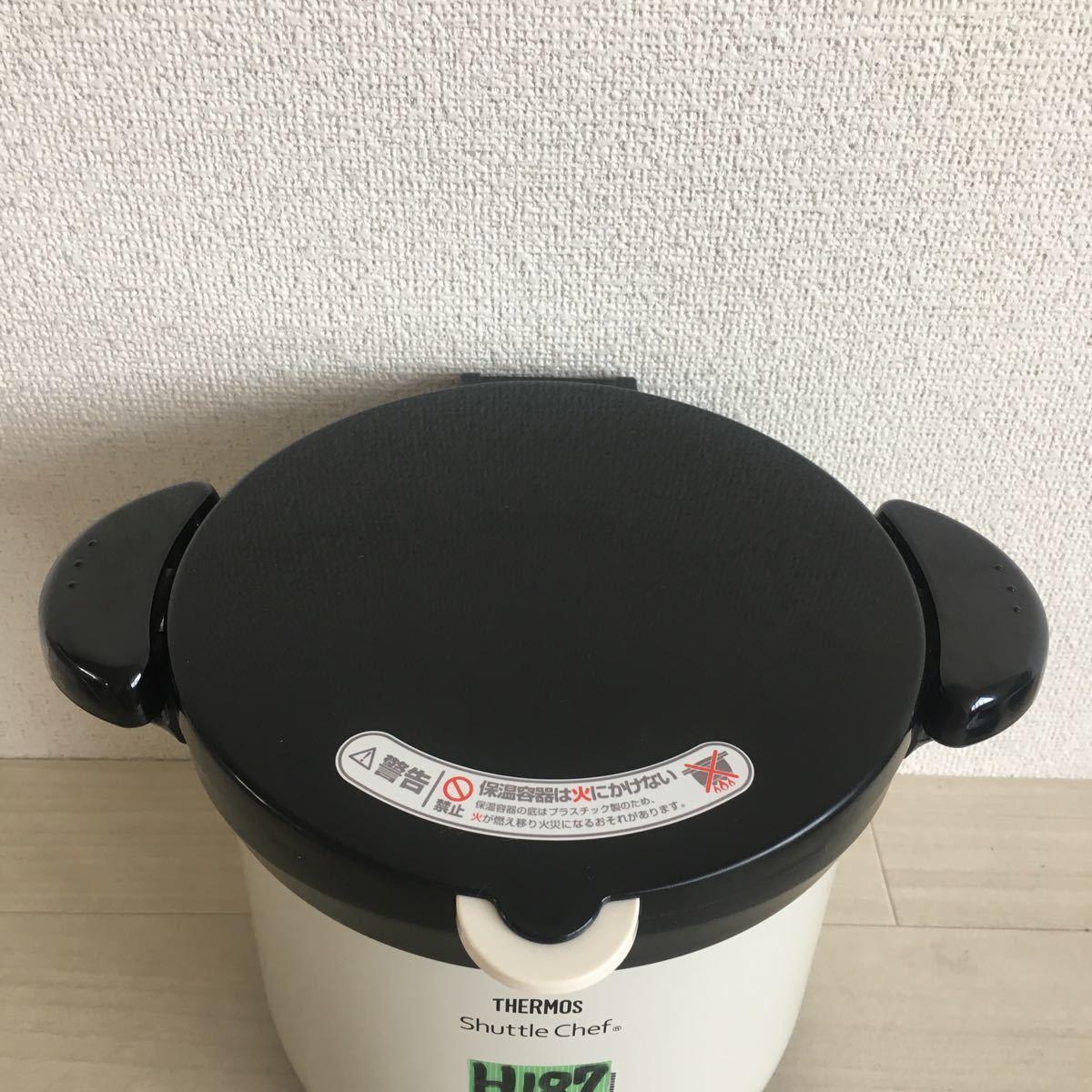 (H187)美品 THERMOS/サーモス 真空保温調理器 シャトルシェフ KBH-4501( OWH)_画像2