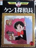 講談社KC『ケン1探偵長 1・2巻セット』手塚治虫漫画全集 初版本_画像3