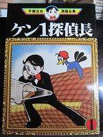 講談社KC『ケン1探偵長 1・2巻セット』手塚治虫漫画全集 初版本_画像1