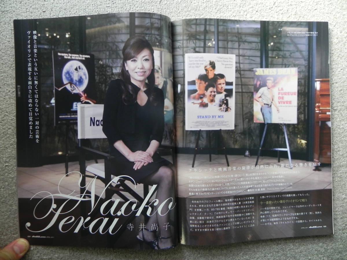 JAZZ JAPAN Vol.8 2011.04 上原ひろみ 生誕85年 ジョン・コルトレーン エスペランザ_画像8