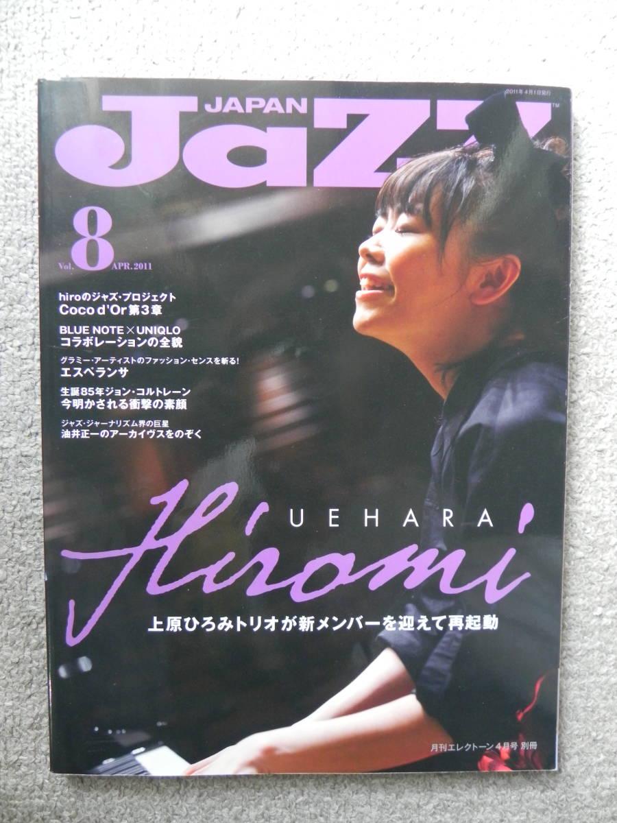 JAZZ JAPAN Vol.8 2011.04 上原ひろみ 生誕85年 ジョン・コルトレーン エスペランザ_画像1