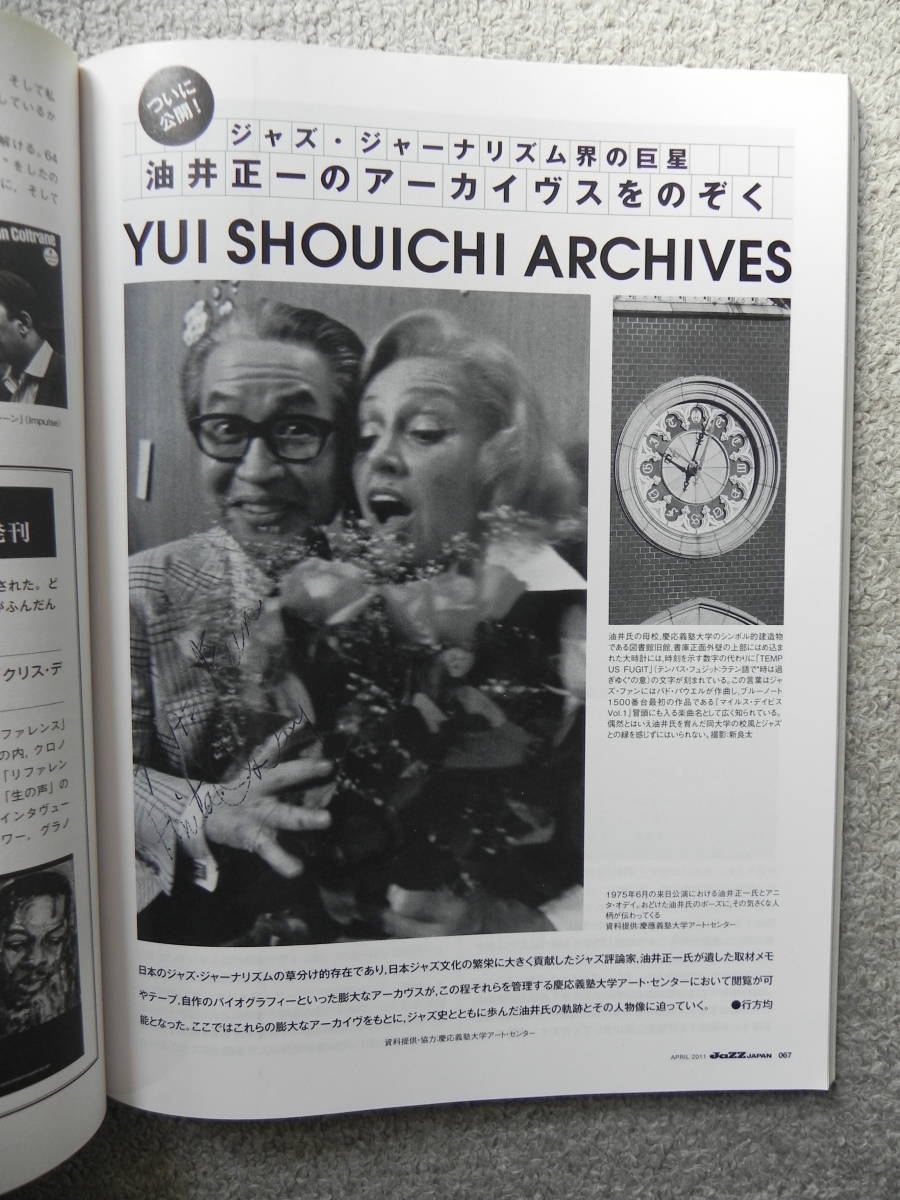 JAZZ JAPAN Vol.8 2011.04 上原ひろみ 生誕85年 ジョン・コルトレーン エスペランザ_画像10