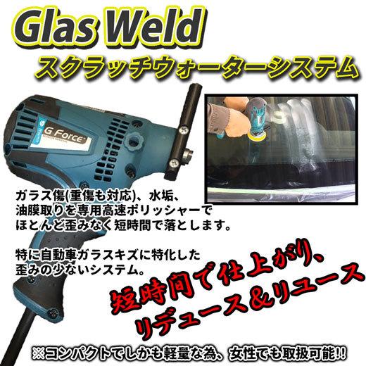 Glas Weld/グラスウエルド スクラッチウォーターシステム Gforce ガラスポリッシャー 未使用品①