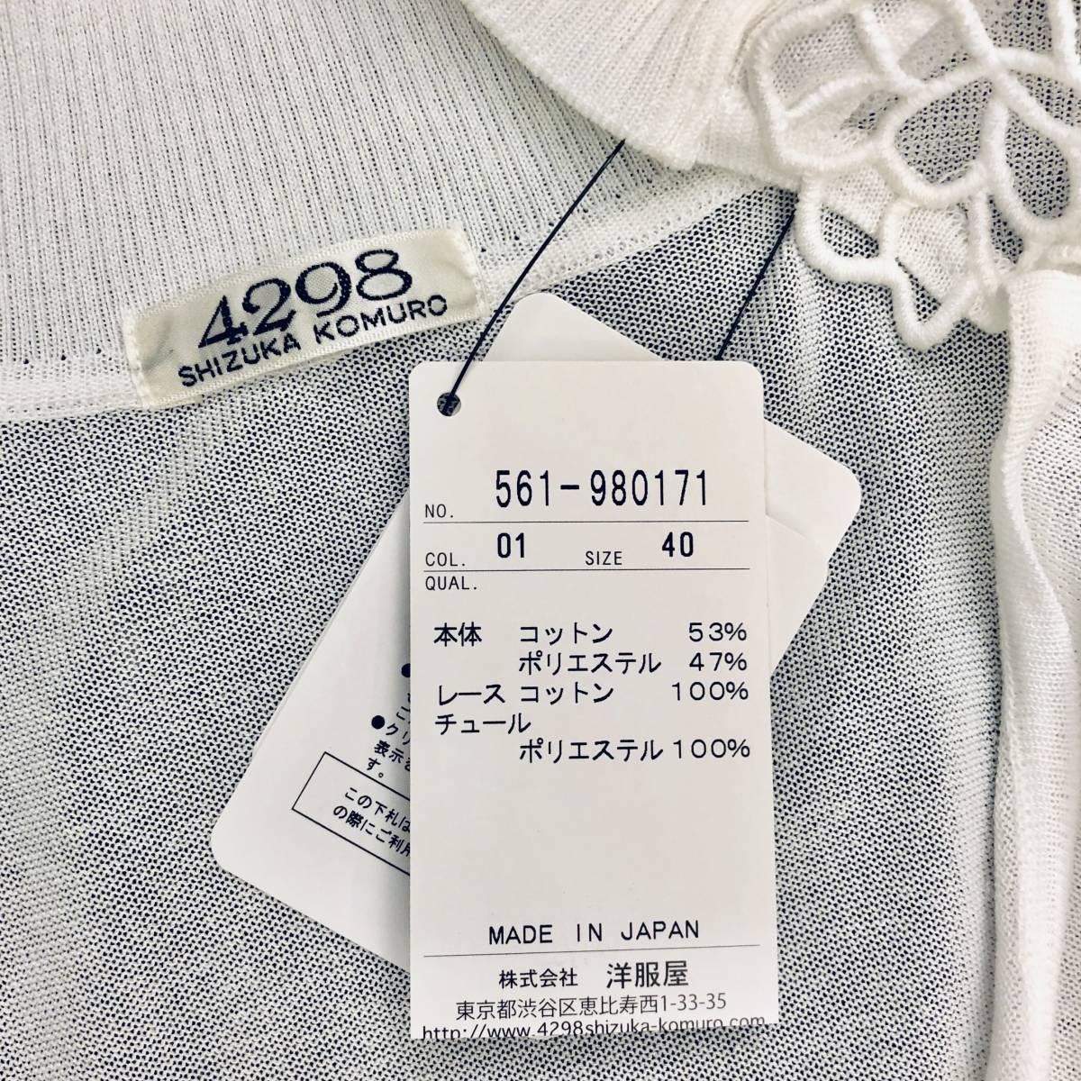 タグ付新品 4298シズカコムロ レース付アシメコットンカーディガン 40M 白_画像6