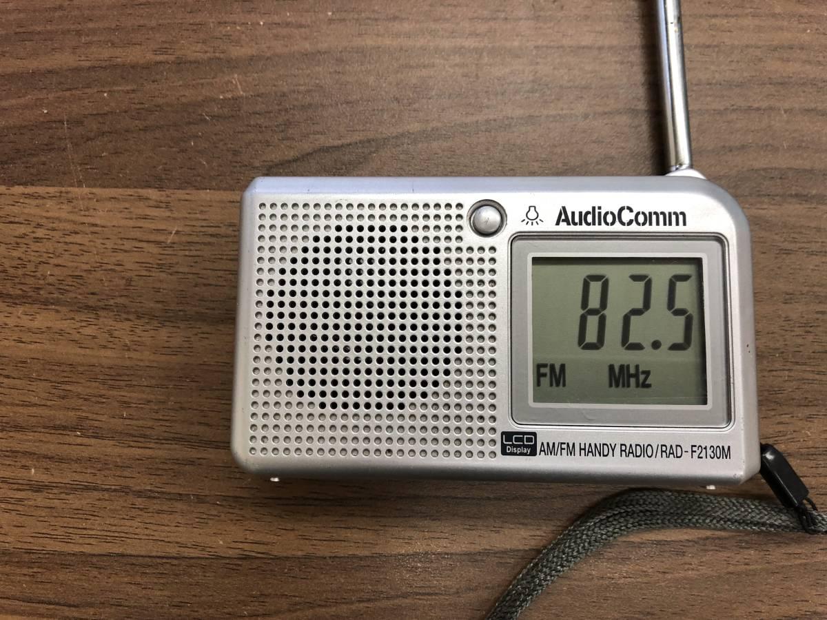 FM、AMラジオ AudioComm RAD-F2130M ポケットラジオ