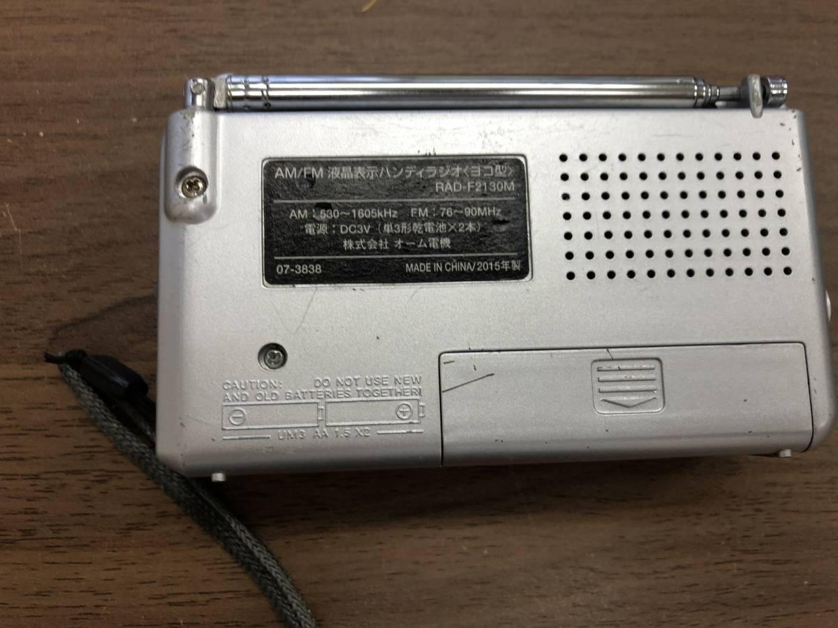 FM、AMラジオ AudioComm RAD-F2130M ポケットラジオ_画像3