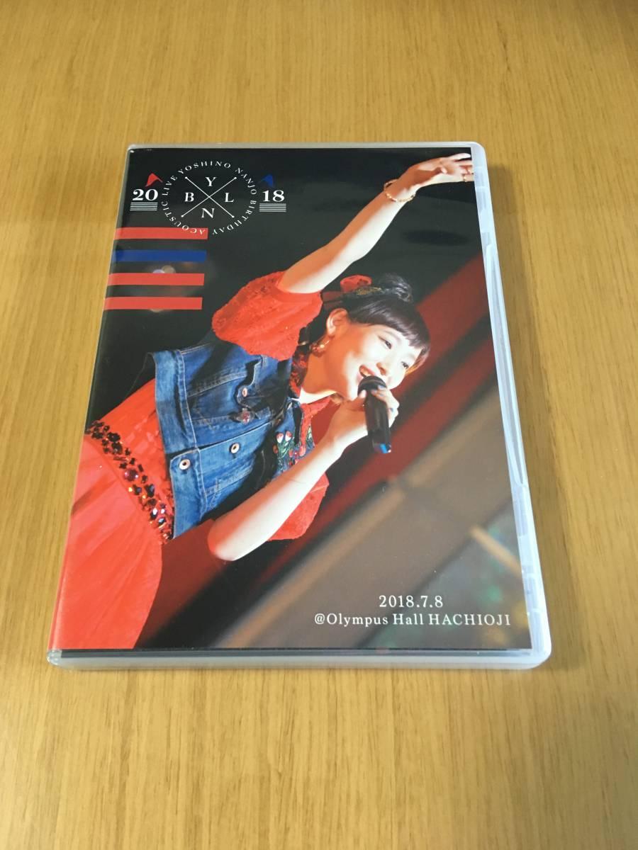 南條愛乃 Birthday Acoustic Live 2018 DVD