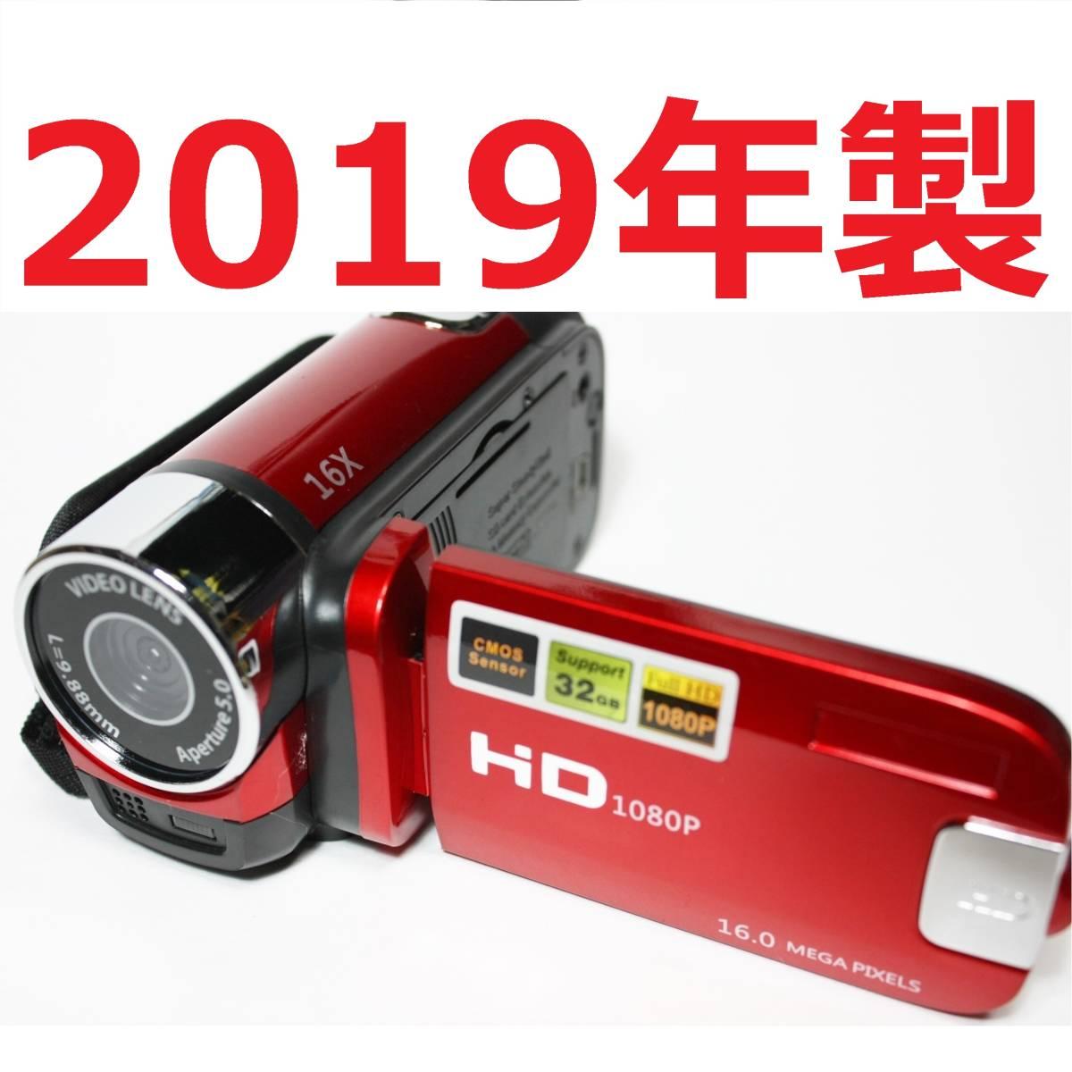 1円 2019年製 新品 未使用 日本語 動作OK 完動品 デジタルビデオカメラ 1080P SDカード パソコン 日本語説明書付 b