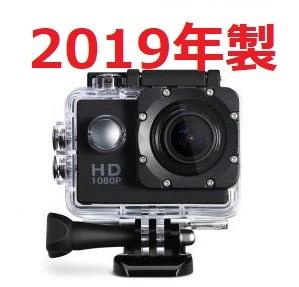 1円 2019年 新品 日本語 アクションカメラ 防水 ウェアラブルカメラ アクションカム コンパクトカメラ 車載 ドライブレコーダー b