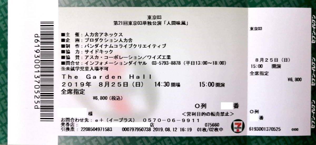 東京03 第21回東京03単独公演「人間味風」チケット 2枚セット連番 8/25(日)15時開演@The Garden Hall
