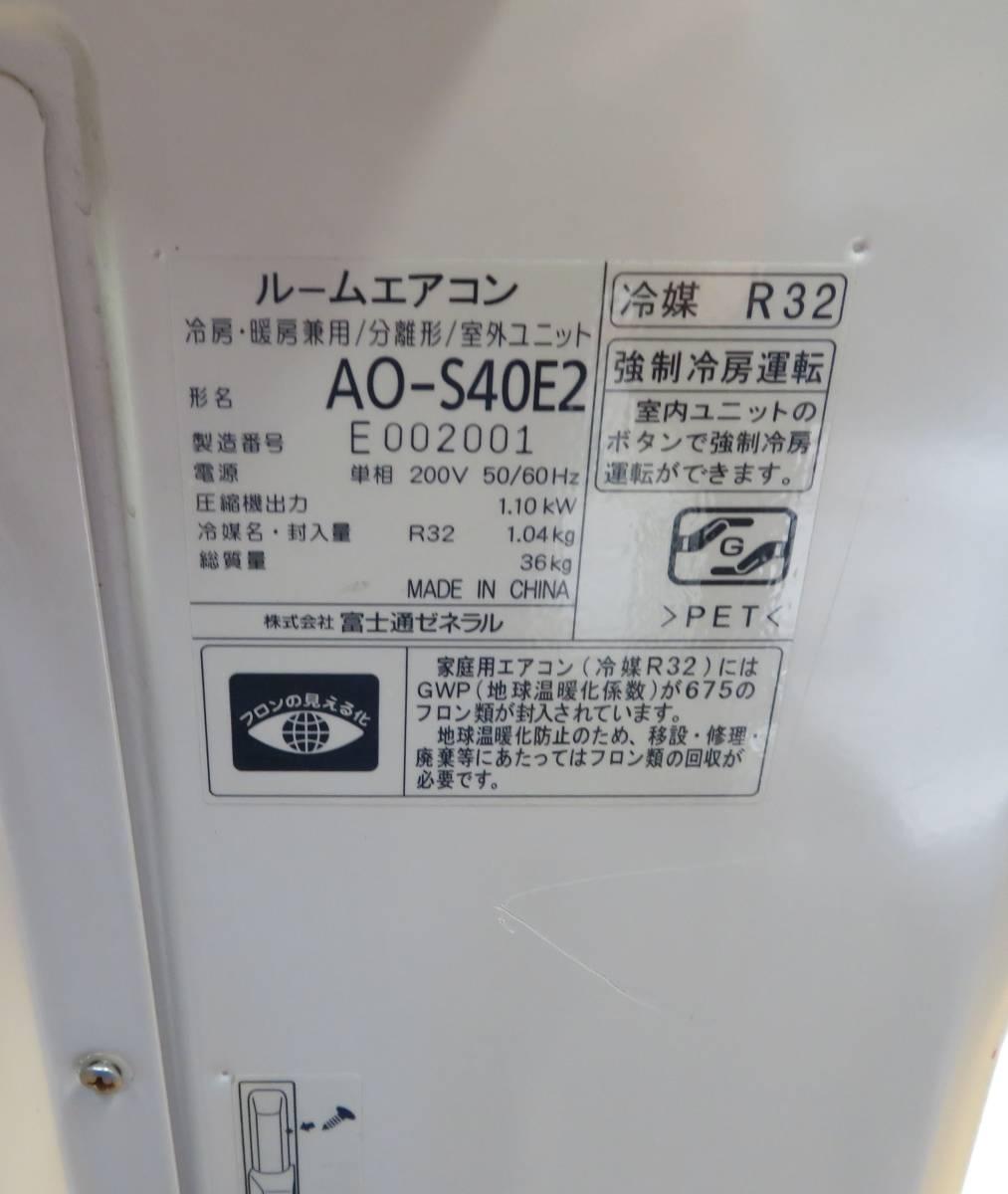 (35) 【2015年】FUJITSU ルームエアコン◆AS-S40E2W/ AO-S40E2 エコナビ R32冷媒 /室内機/室外機 セット200V_画像3