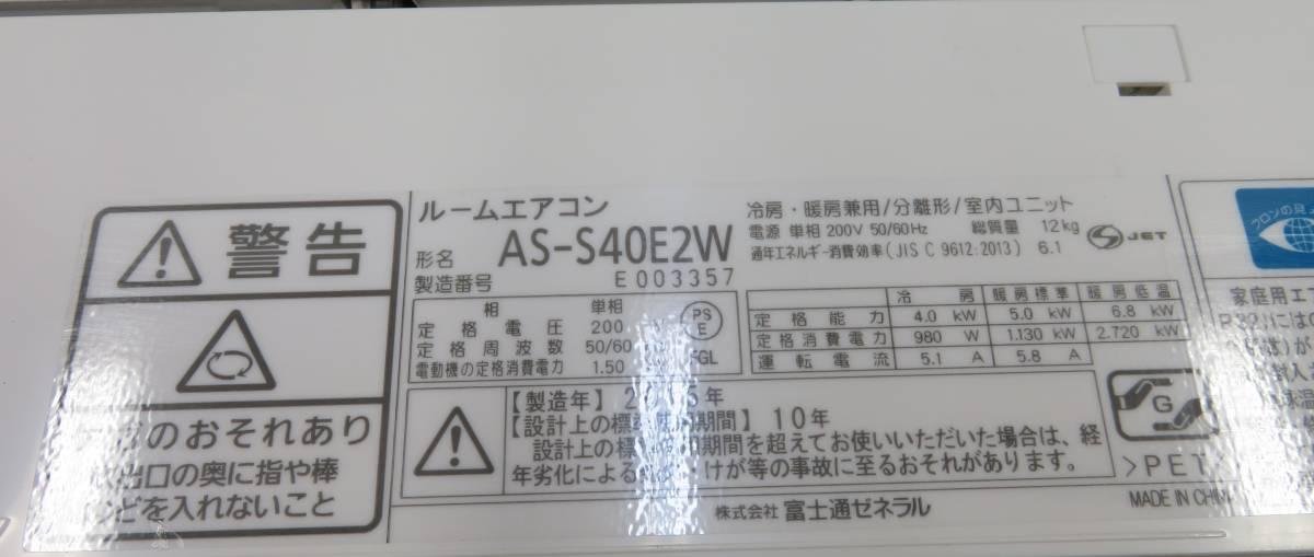 (35) 【2015年】FUJITSU ルームエアコン◆AS-S40E2W/ AO-S40E2 エコナビ R32冷媒 /室内機/室外機 セット200V_画像2