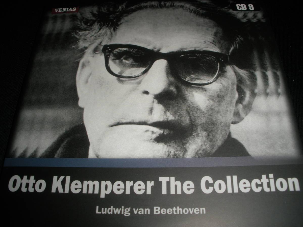 クレンペラー ベートーヴェン 交響曲 第9番 合唱 ヴンダーリヒ リップ フィルハーモニア管弦楽団 ウィーン芸術週間 1960年 紙 未使用美品_クレンペラー ベートーヴェン 交響曲 第9番