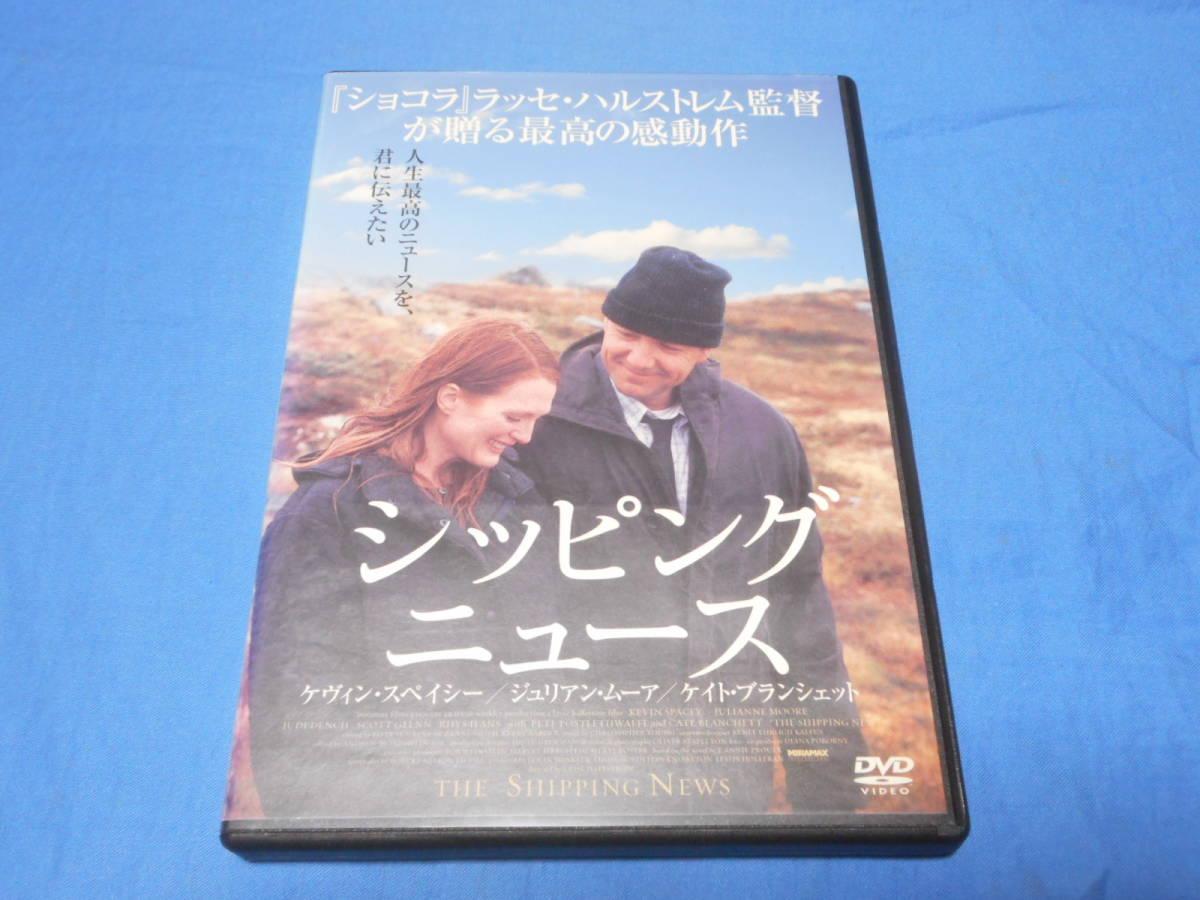 シッピングニュース 洋画 DVD_画像1