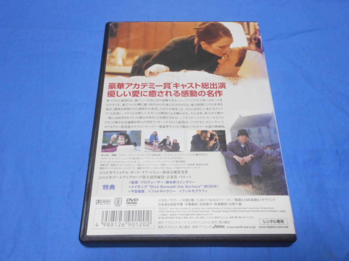 シッピングニュース 洋画 DVD_画像3