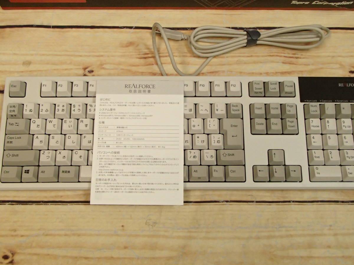 □東プレ REALFORCE R2-JPV-IV アイボリー 日本語108配列 静電容量無接点方式 USBキーボード 変荷重 昇華印刷 美品□_画像8