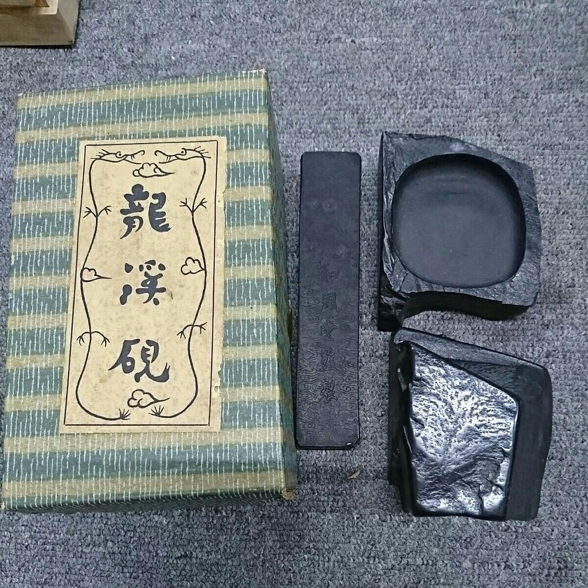 龍渓硯 中古 硯 スズリ 書道具 小型 和風堂崎監製